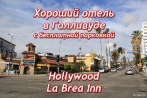 Хороший отель в Голливуде с бесплатной парковкой - Hollywood La Brea Inn, Лос-Анджелес