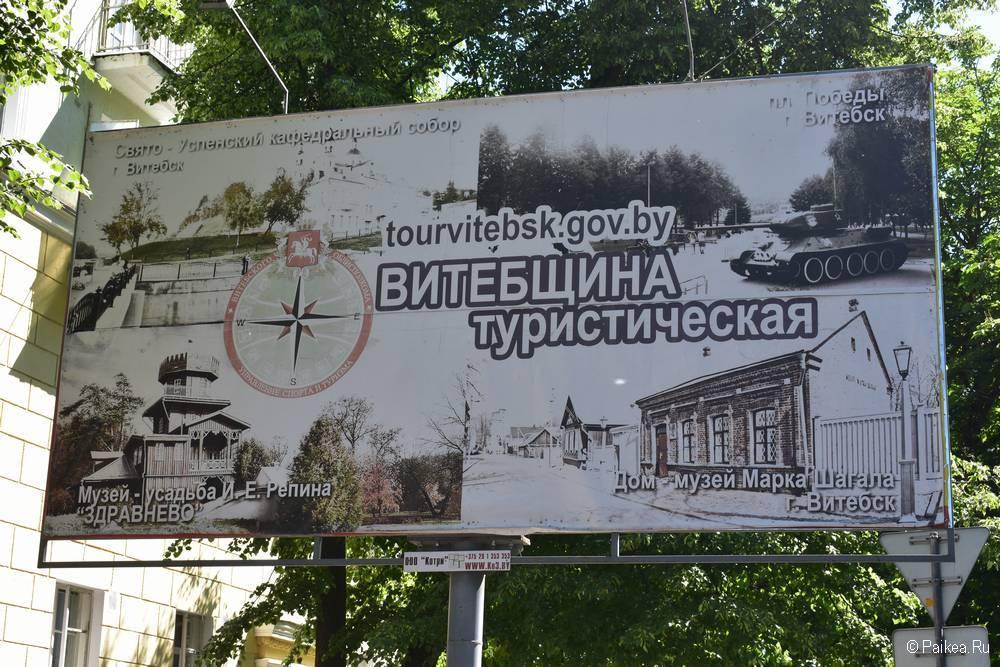 Что посмотреть в Витебске
