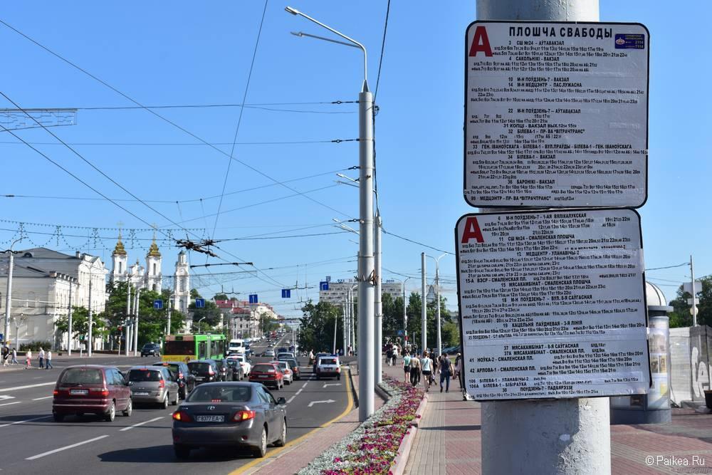 Расписание автобусов от Площади свободы в Витебске