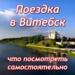 Поездка в Витебск