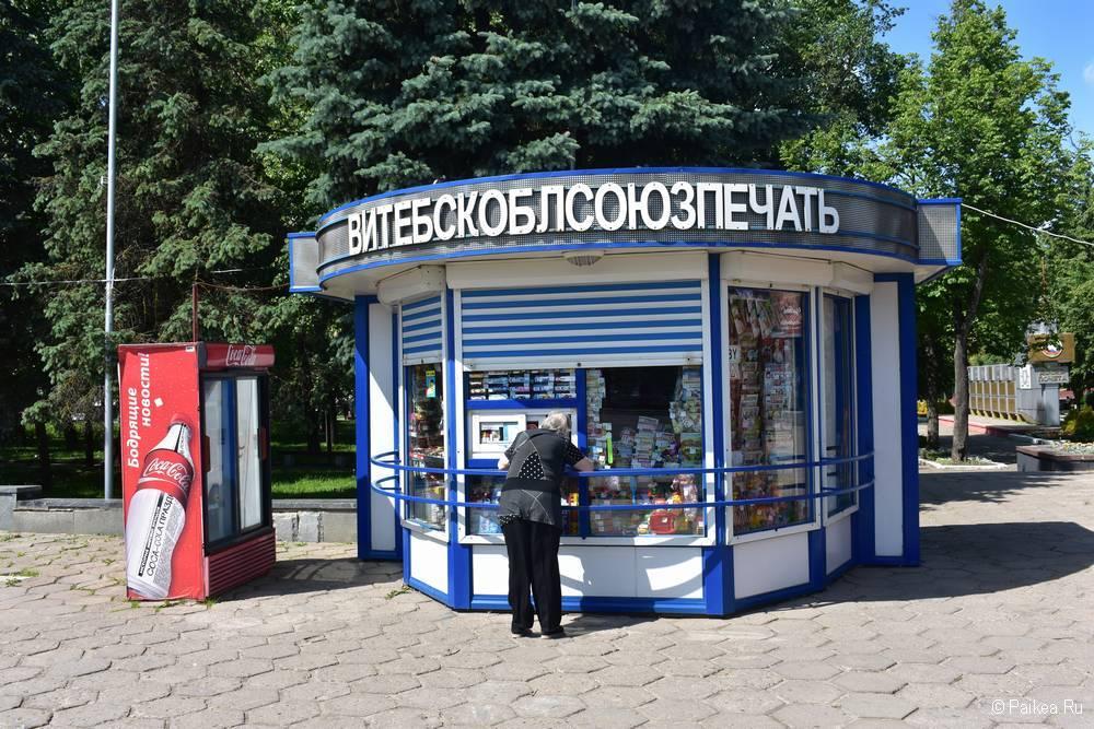 Свежая пресса в Витебске