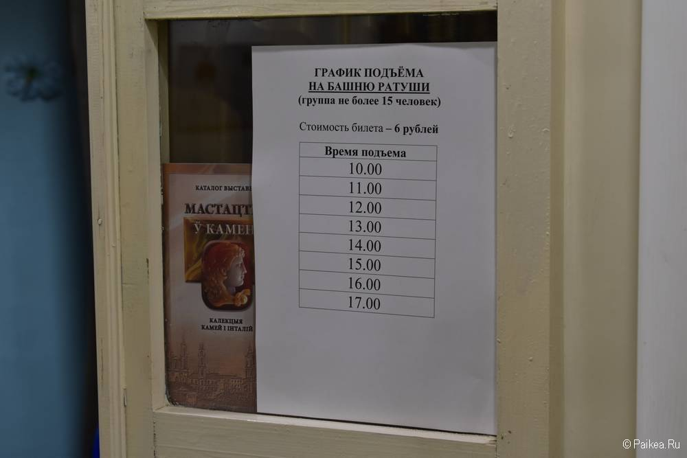 Ратуша цена билета на смотровую площадку