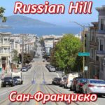 Рашен-Хилл (Russian Hill)