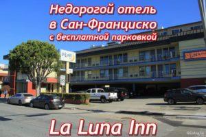 Недорогой отель в Сан-Франциско с бесплатной парковкой