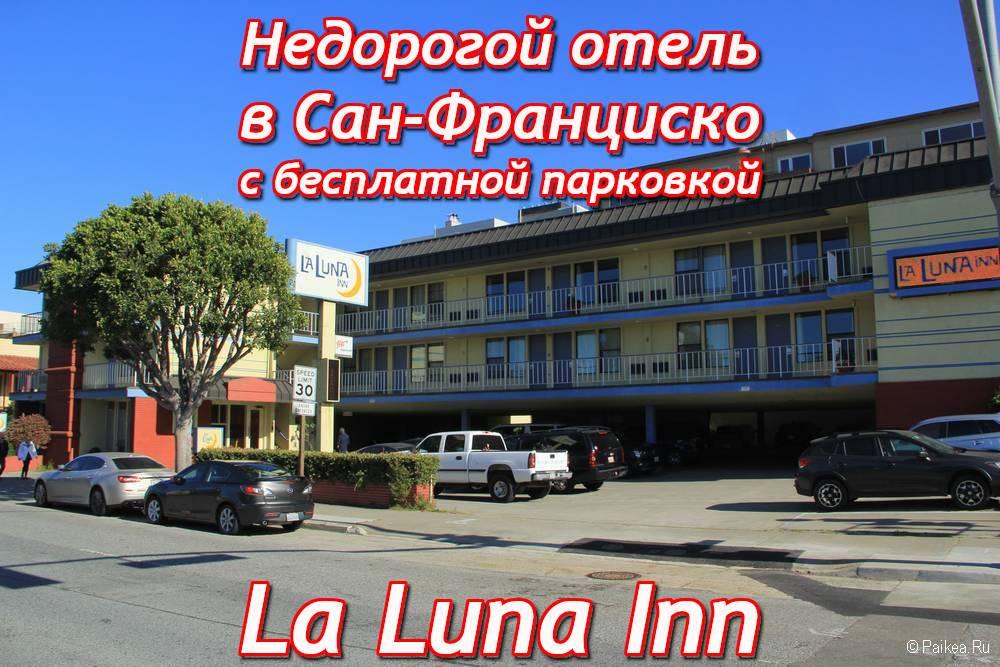 Отель в Сан-Франциско со стоянкой