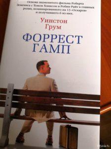 форрест гамп книга